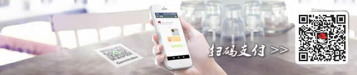 微信支付交易流程