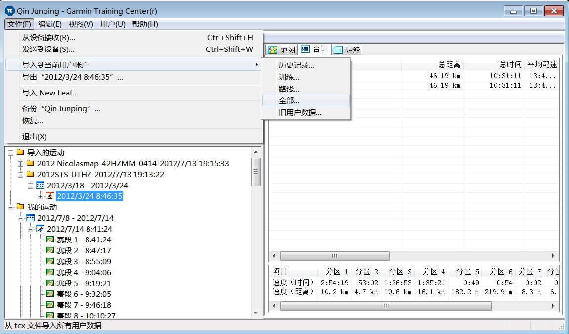 如何将GPX或TCX格式导入你的GARMIN GPS手表