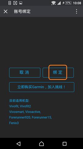 如何绑定Garmin爱运动微信账号